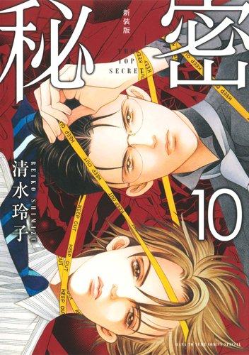 秘密 THE TOP SECRET [新装版] 10巻