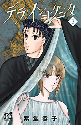 テラ・インコグニタ 3巻