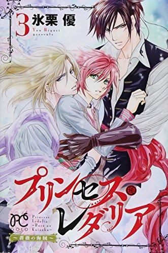 プリンセス・レダリア 〜薔薇の海賊〜 3巻