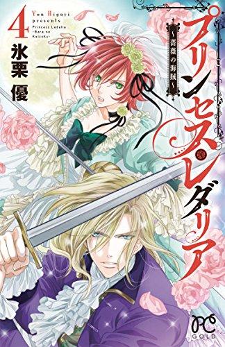 プリンセス・レダリア 〜薔薇の海賊〜 4巻