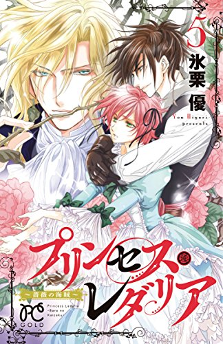 プリンセス・レダリア 〜薔薇の海賊〜 5巻