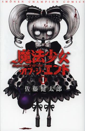 魔法少女・オブ・ジ・エンド 1巻