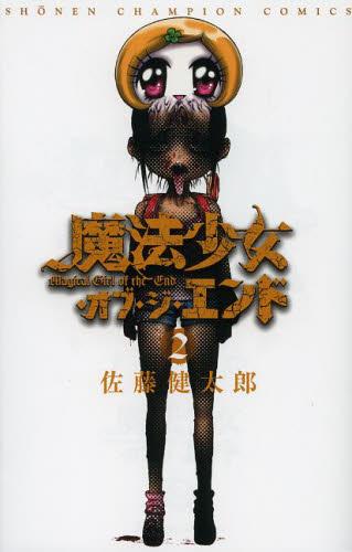魔法少女・オブ・ジ・エンド 2巻