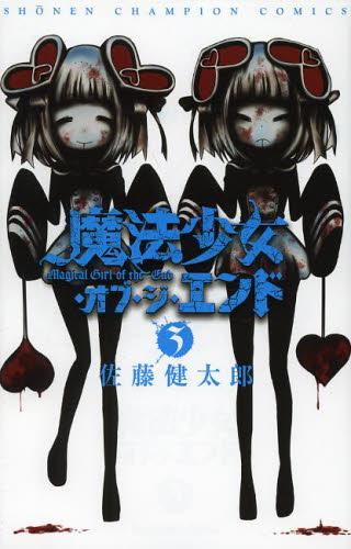 魔法少女・オブ・ジ・エンド 3巻