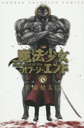 魔法少女・オブ・ジ・エンド 6巻