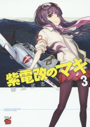 ◆特典あり◆紫電改のマキ 3巻