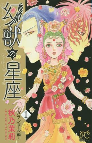 幻獣の星座 〜ダランシャール編〜 1巻