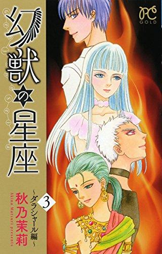 幻獣の星座 〜ダランシャール編〜 3巻