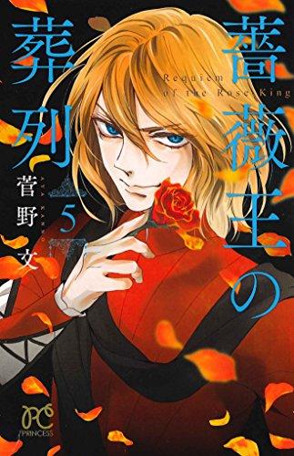 薔薇王の葬列 5巻