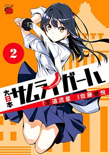 大日本サムライガール 2巻