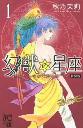 幻獣の星座 [新装版] 1巻