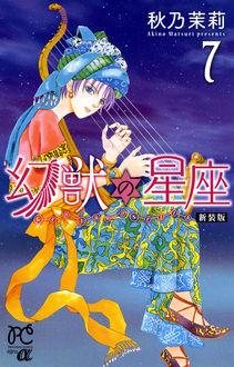 幻獣の星座 [新装版] 7巻