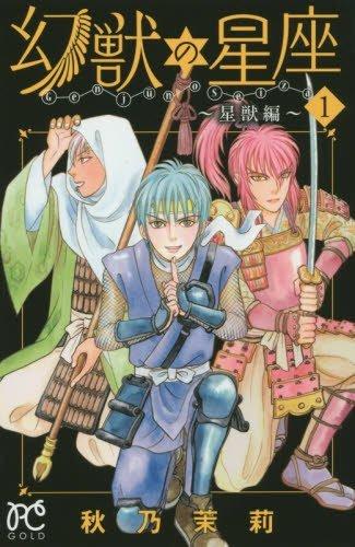 幻獣の星座 〜星獣編〜 1巻