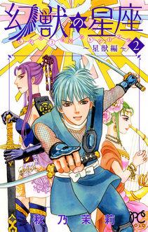 幻獣の星座 〜星獣編〜 2巻