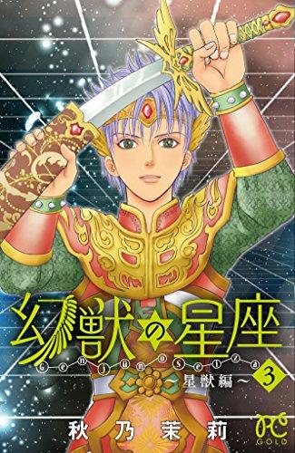 幻獣の星座 〜星獣編〜 3巻
