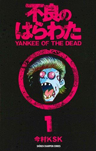 不良のはらわた YANKEE OF THE DEAD 1巻