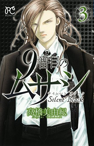 9番目のムサシ サイレントブラック 3巻