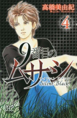 9番目のムサシ サイレントブラック 4巻