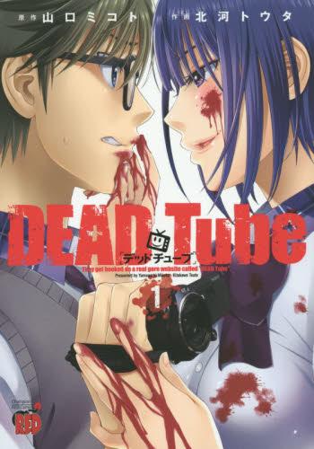 DEAD Tube 〜デッドチューブ〜 1巻