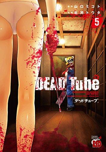 DEAD Tube 〜デッドチューブ〜 5巻