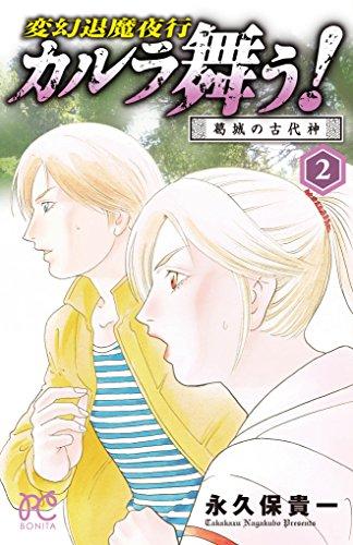 変幻退魔夜行 カルラ舞う! 葛城の古代神 2巻