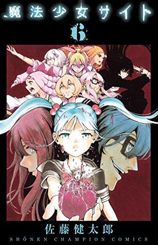 魔法少女サイト 6巻