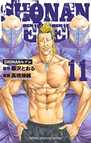 SHONANセブン 11巻