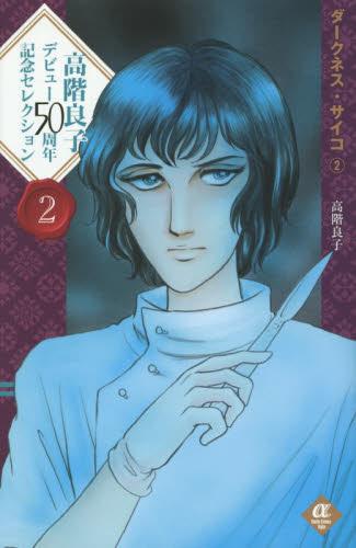 高階良子デビュー50周年記念セレクション 2巻