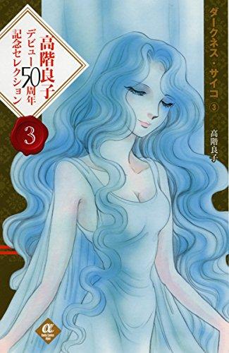 高階良子デビュー50周年記念セレクション 3巻