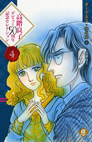 高階良子デビュー50周年記念セレクション 4巻