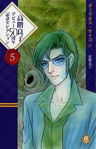 高階良子デビュー50周年記念セレクション 5巻