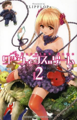 ◆特典あり◆ダーウィンズゲーム 2巻
