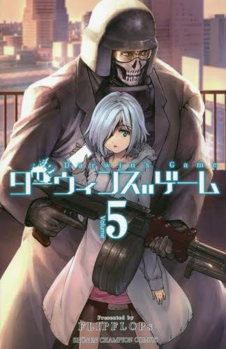 ◆特典あり◆ダーウィンズゲーム 5巻