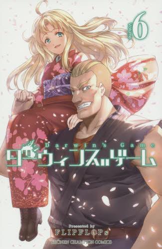 ◆特典あり◆ダーウィンズゲーム 6巻