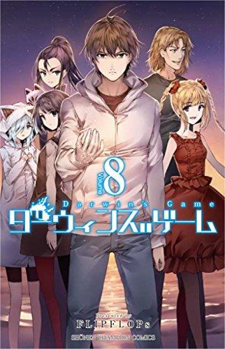 ◆特典あり◆ダーウィンズゲーム 8巻
