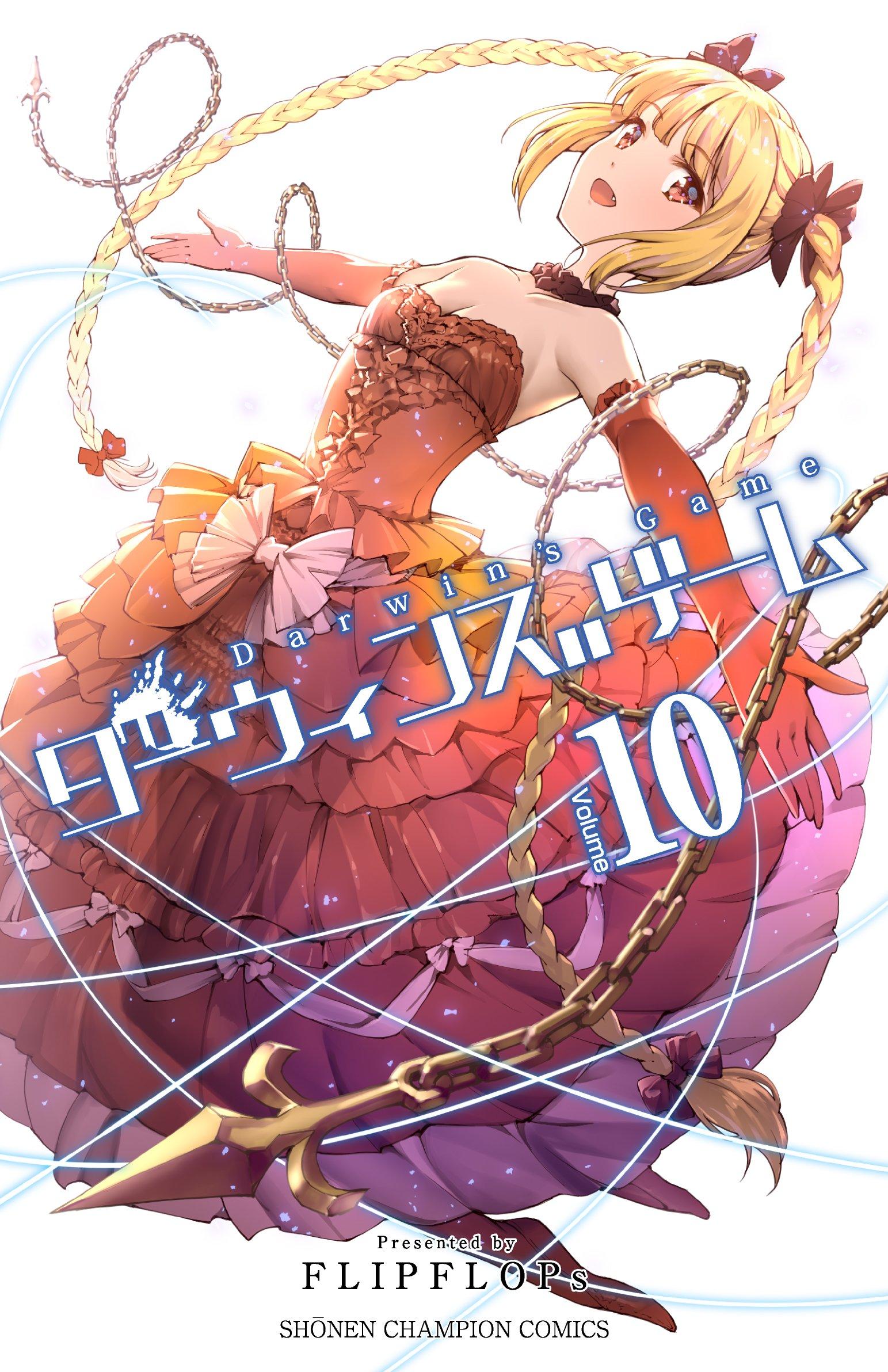 ◆特典あり◆ダーウィンズゲーム 10巻
