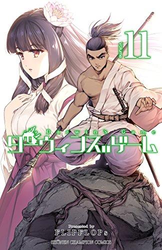 ◆特典あり◆ダーウィンズゲーム 11巻