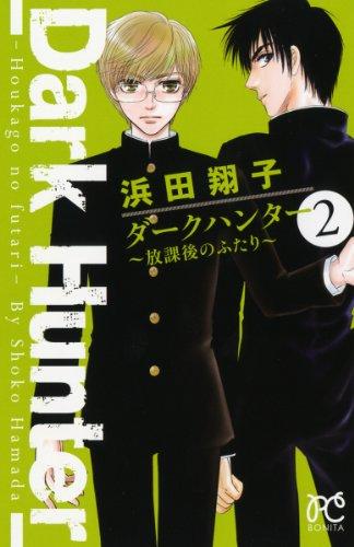 ダークハンター 〜放課後のふたり〜 2巻