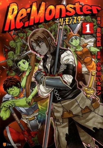 Re:monster 1巻