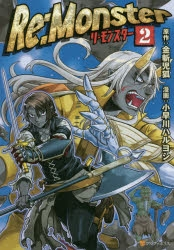 Re:monster 2巻