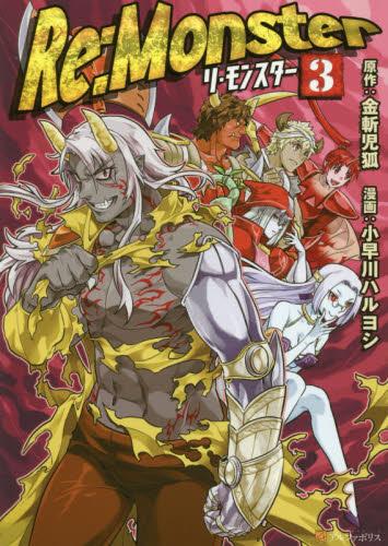 Re:monster 3巻