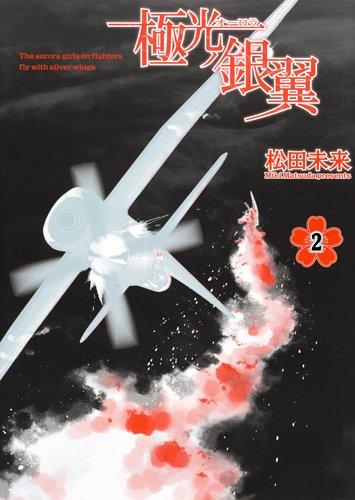 極光ノ銀翼 2巻