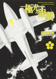 極光ノ銀翼 3巻