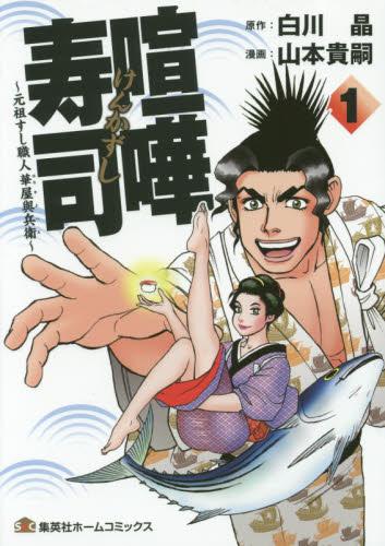 喧嘩寿司〜元祖すし職人 華屋与兵衛〜 1巻