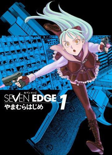 SEVEN EDGE 1巻