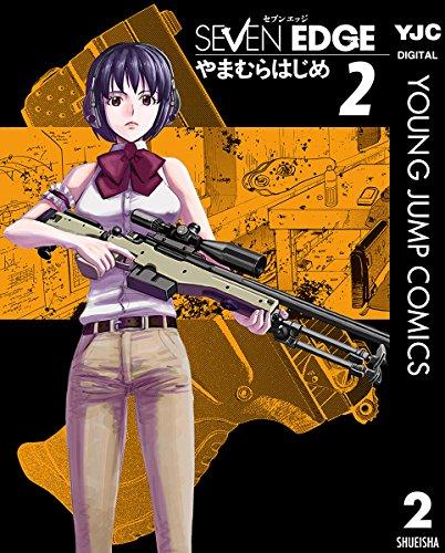 SEVEN EDGE 2巻