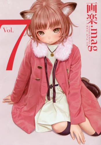 画楽.mag 7巻