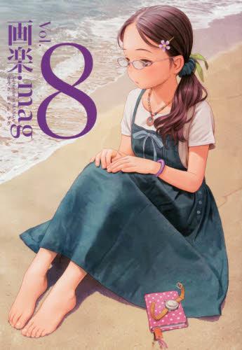 画楽.mag 8巻