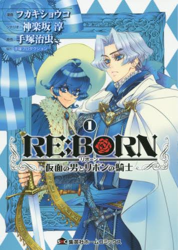 RE:BORN〜仮面の男とリボンの騎士〜 1巻