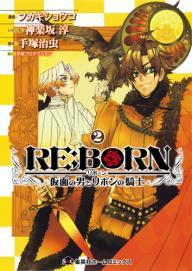 RE:BORN〜仮面の男とリボンの騎士〜 2巻